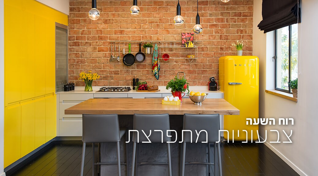 מטבח צבעוני עם מקרר וארונות צהובים - כותרת צבעוניות מתפרצת