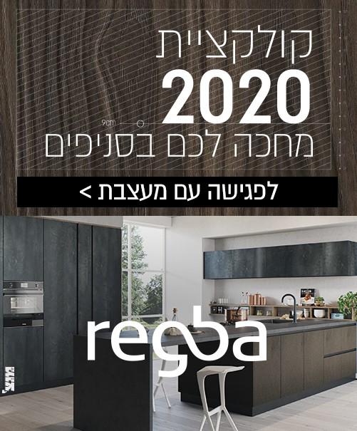 קולקצית 2020